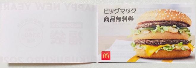 「マックの福袋2021」ビッグマックの商品無料券
