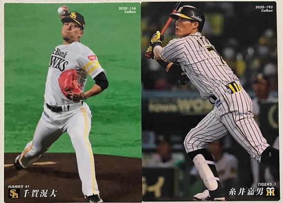 プロ野球チップスカード「千賀滉大&糸井嘉男」