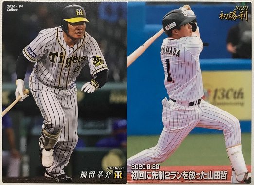 プロ野球チップスカード「福留孝介&山田哲人」