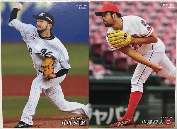 プロ野球チップスカード「石川歩&中﨑翔太」