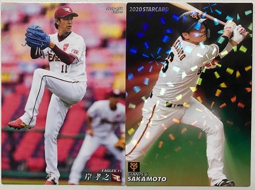 プロ野球チップスカード「岸孝之&坂本勇人」