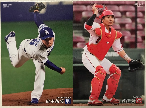 プロ野球チップスカード「岸孝之&曾澤翼」