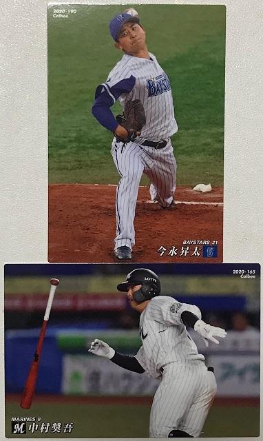 プロ野球チップスカード「今永昇太&中村奨吾」