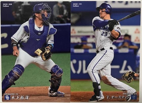 プロ野球チップスカード「木下拓哉&T.オースティン」