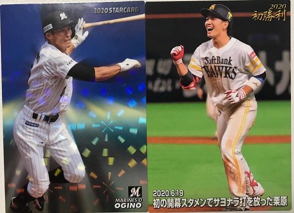プロ野球チップスカード「荻野貴司&栗原陵矢」