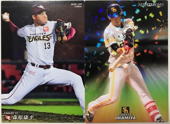 プロ野球チップスカード「森原康平&今宮健太」