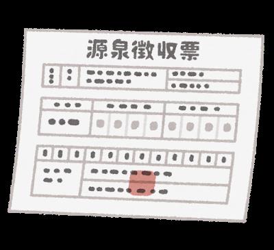 源泉徴収票のイラスト