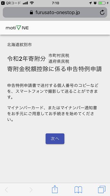 「motiOne」でのふるさと納税オンライン手続き(2)