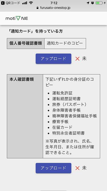 「motiOne」でのふるさと納税オンライン手続き(10)