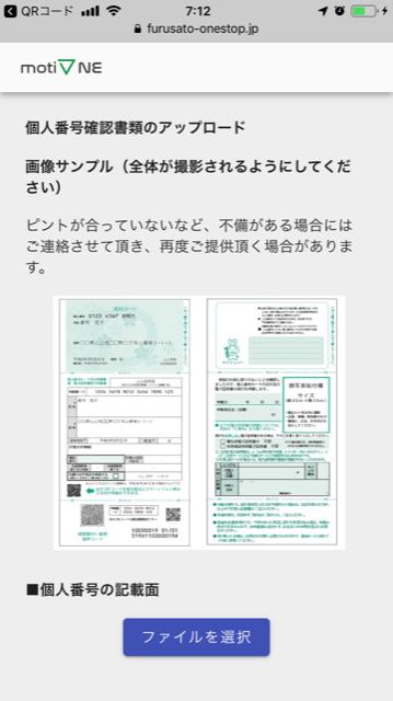 「motiOne」でのふるさと納税オンライン手続き(11)