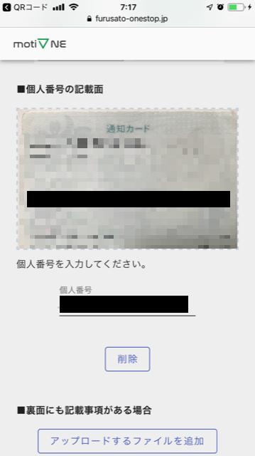 「motiOne」でのふるさと納税オンライン手続き(12)