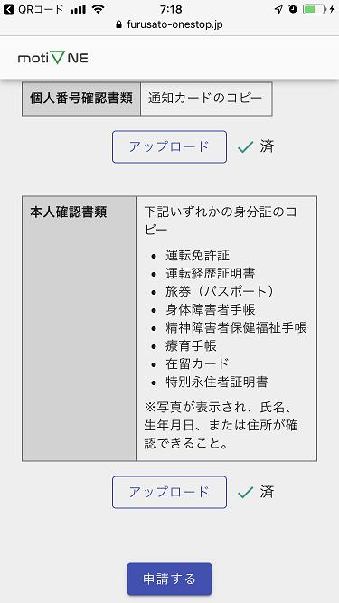 「motiOne」でのふるさと納税オンライン手続き(14)