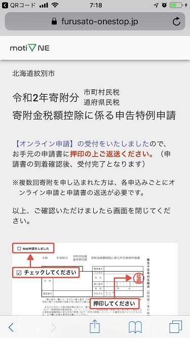 「motiOne」でのふるさと納税オンライン手続き(15)