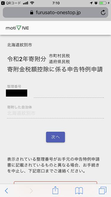 「motiOne」でのふるさと納税オンライン手続き(3)