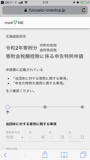「motiOne」でのふるさと納税オンライン手続き(4)