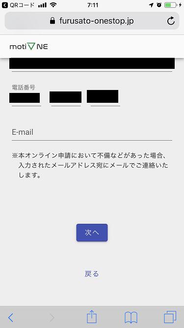 「motiOne」でのふるさと納税オンライン手続き(7)