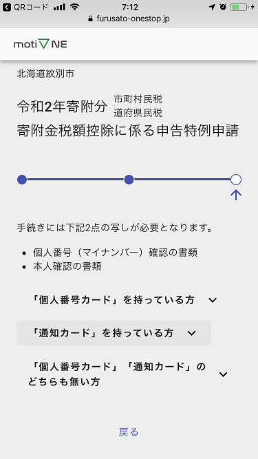 「motiOne」でのふるさと納税オンライン手続き(8)