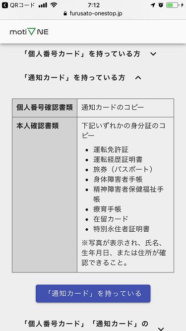 「motiOne」でのふるさと納税オンライン手続き(9)