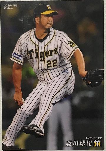 藤川球児(2020プロ野球チップス第3弾)
