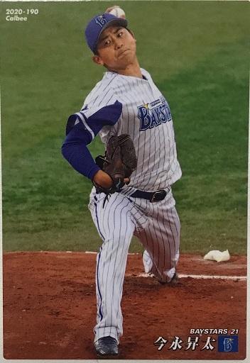 今永昇太(2020プロ野球チップス第3弾)