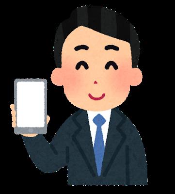 笑顔でスマートフォンの画面を見せる男性
