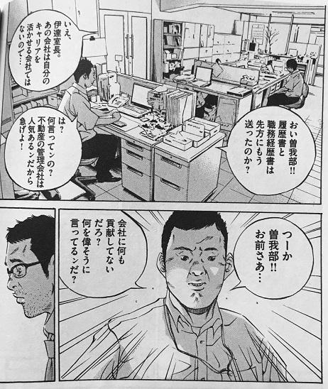 曽我部正行(『闇金ウシジマくん』29巻)