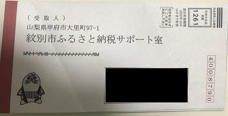 ふるさと納税ワンストップ特例申請書の封筒(北海道紋別市)