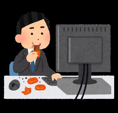 仕事をしながらお菓子を食べるサラリーマン