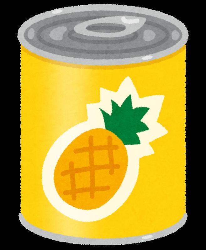 パイナップルの缶詰(いらすとや)