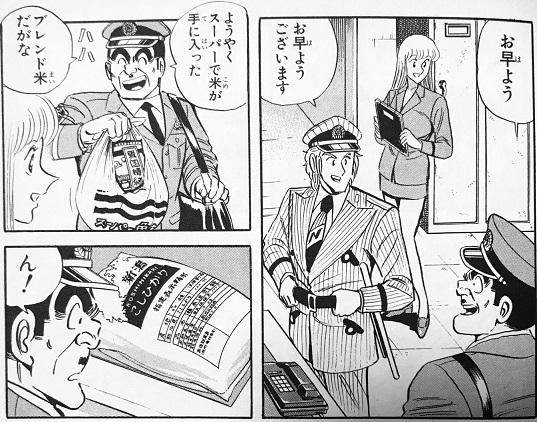 コシヒカリを見つけた大原部長(『こちら葛飾区亀有公園前派出所』89巻「1994年米騒動!の巻」)