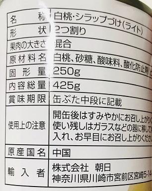 白桃缶詰の原産国