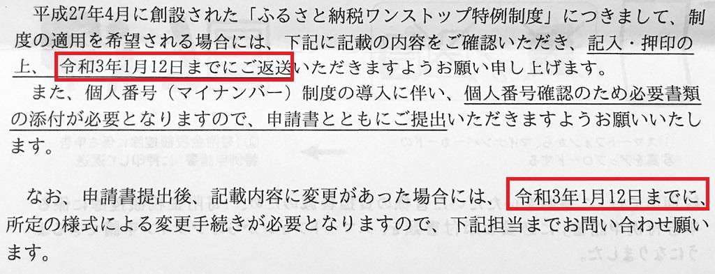 ふるさと納税ワンストップ特例制度の申請について(北海道紋別市)