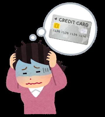 クレジットカードの請求に頭を抱える女性(いらすとや)