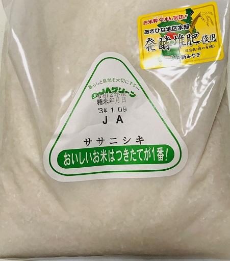 宮城県産「ササニシキ」