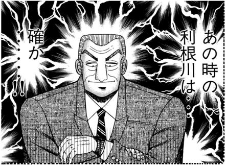 利根川幸雄(『賭博黙示録カイジ』10巻第115話「真実」)
