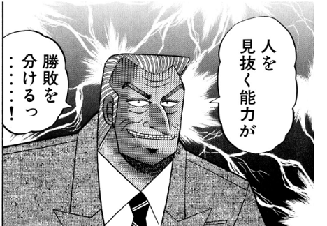 利根川幸雄(『賭博黙示録カイジ』9巻第98話「天誅」)