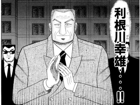 利根川幸雄(『賭博黙示録カイジ』6巻第69話「約束」)