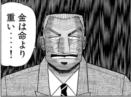 利根川幸雄(『賭博黙示録カイジ』6巻第70話「拍車」)