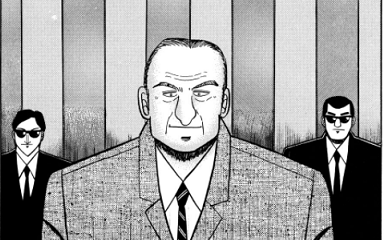 ホールマスター利根川(『賭博黙示録カイジ』1巻第4話「出航」)