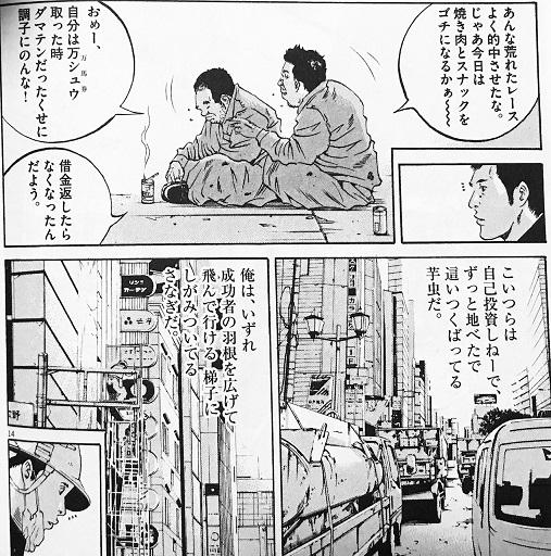 村上仁(『闇金ウシジマくん』30巻第328話「フリーエージェントくん8」)