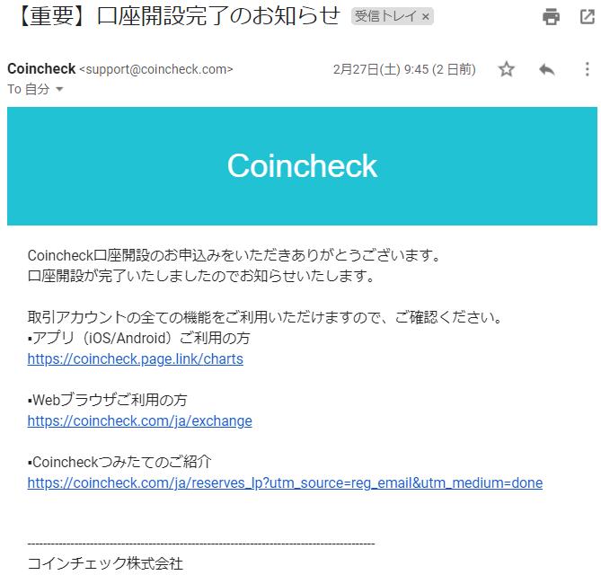 口座開設完了のお知らせ(コインチェック(Coincheck))