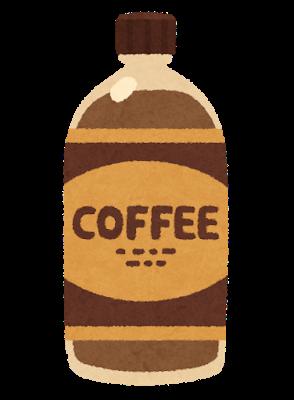 ペットボトルコーヒー(いらすとや)