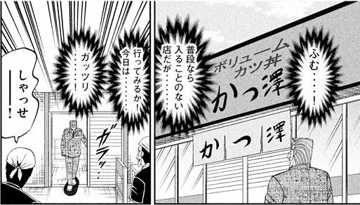 かつ澤に入るトネガワ(『中間管理録トネガワ』3巻第16話「昼時」)