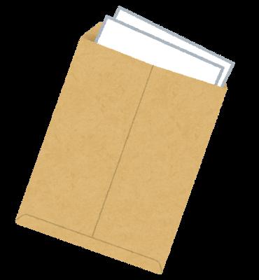書類の入った封筒(いらすとや)