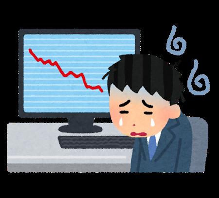 仮想通貨が暴落して悲しむ男性(いらすとや)