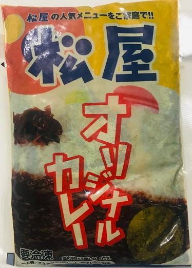 松屋オリジナルカレー(レトルト)