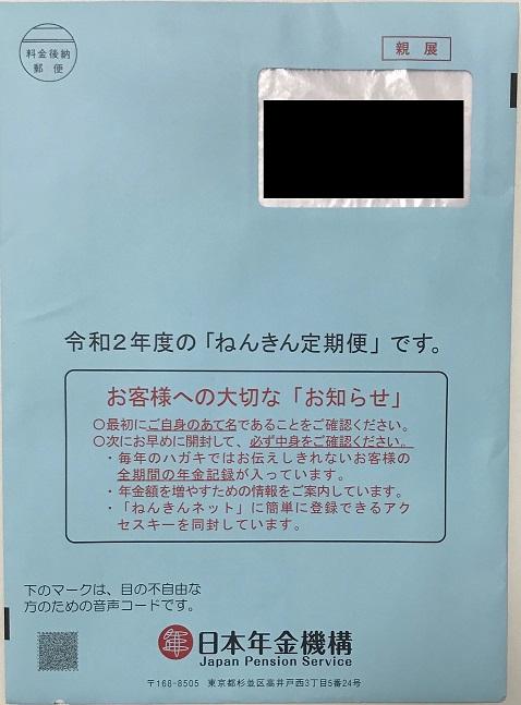 ねんきん定期便(封書)