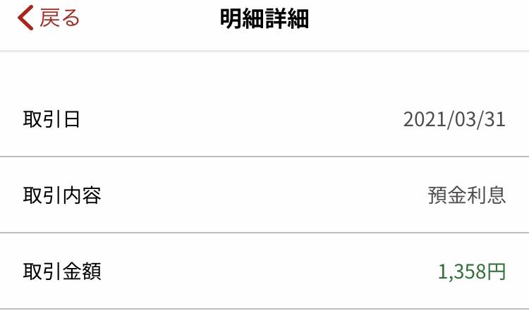楽天銀行の利息(2021年3月31日)