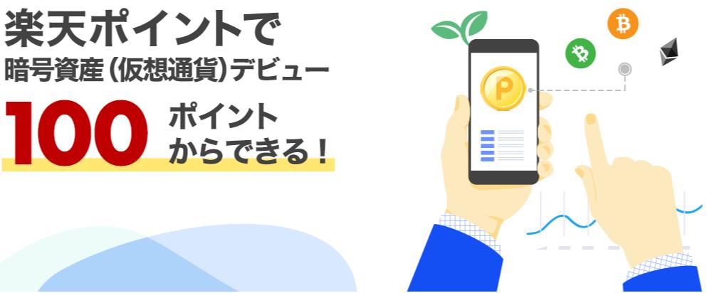 楽天ポイントと暗号資産(仮想通貨)の交換