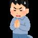 必死に祈っている男性